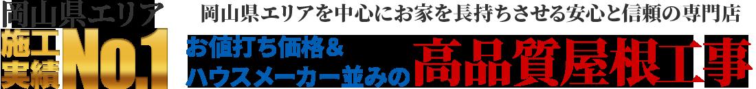 岡山県を中心にお家を長持ちさせる安心と信頼企業