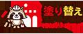 北九州市小倉北区、小倉南区、門司区で外壁塗装、屋根塗装、雨漏りなら塗り替えステーション
