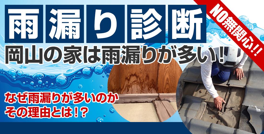 NO無関心!! 雨漏り診断岡山の家は雨漏りが多い!なぜ雨漏りが多いのか その理由とは!?
