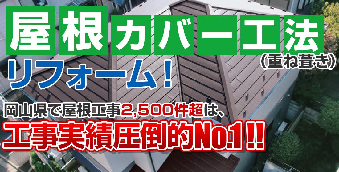 屋根カバー工法(重ね葺き)リフォーム!岡山県で屋根工事12,000件超は、工事実績圧倒的No.1!!