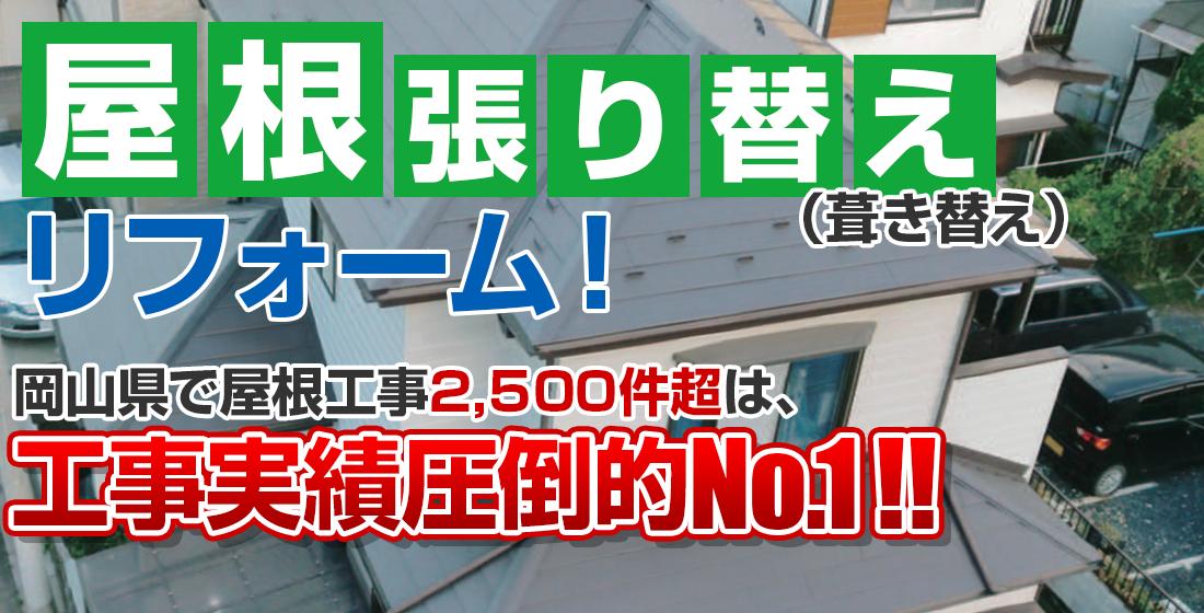屋根張り替え(葺き替え)リフォーム!岡山県で屋根工事12,000件超は、工事実績圧倒的No.1!!