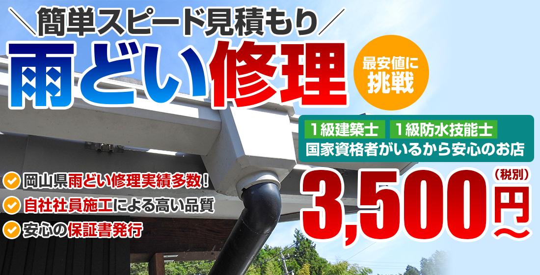 簡単スピード見積もり雨どい修理 最安値に 挑戦3,500(税別)円 ~ 1級建築士 1級防水技能士 国家資格者がいるから安心のお店