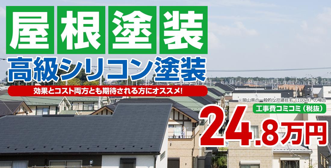 屋根塗装 高級フッ素塗装 10年後に後悔しない塗装工事だと評判!適正価格・相場をお伝えします!