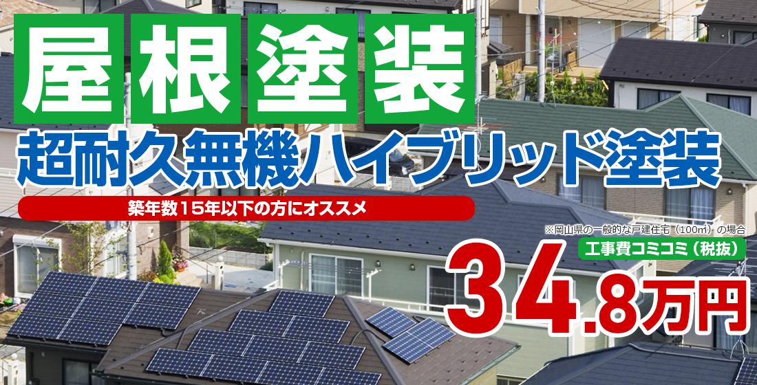 屋根塗装 超耐久無機ハイブリッド塗装 築年数15年以下の方にオススメ!適正価格・相場をお伝えします!