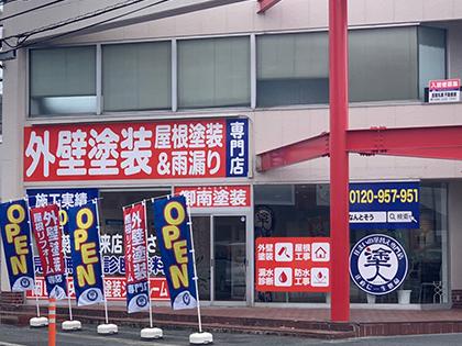 岡山中央店ショールーム外観写真