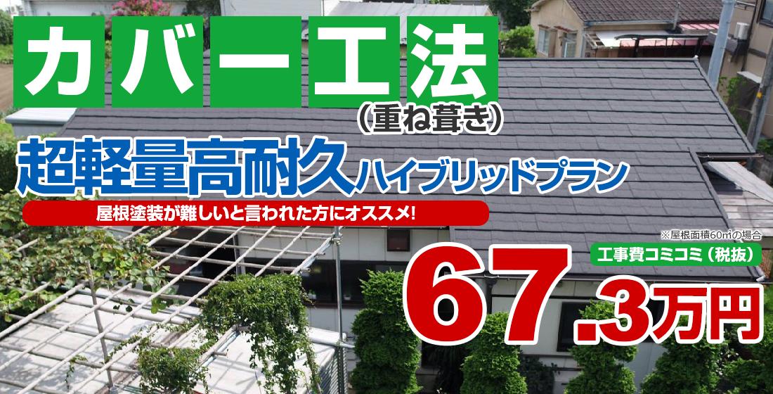 現状の屋根の上にもう一枚屋根を張り付け、耐久性と断熱性能を上げる!屋根塗装が難しいと言われた方にオススメ!