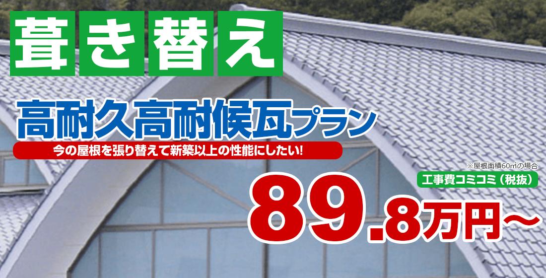 現状の屋根を葺き替えて新築以上にしたい! 耐久性と断熱性能を上げたい!屋根塗装が難しいと言われた方にオススメ!