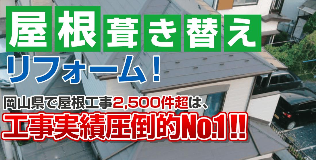 屋根葺き替えリフォーム!岡山県で屋根工事12,000件超は、工事実績圧倒的No.1!!